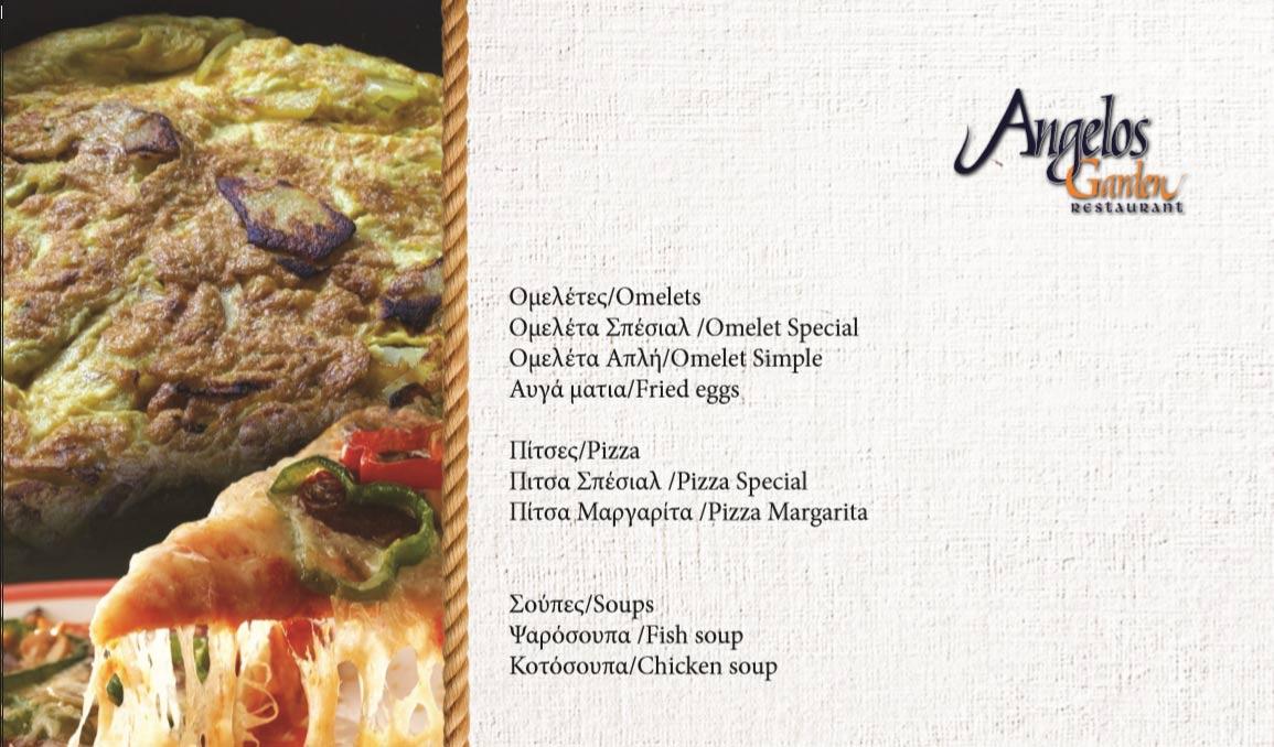 menu restaurant angelos garden toroni Chalkidiki Greece